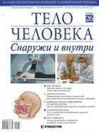 Тіло людини. Зовні й усередині. №26 2008