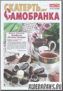 Скатертина-Самобранка №24 2006