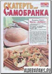 Скатертина-Самобранка №20 2006