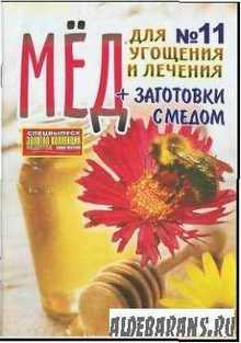 Золота колекція рецептів наших читачів №11 2009. Спецвипуск: Мед для частування й лікування +заготовки з медом