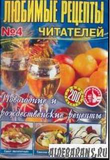 Улюблені рецепти читачів №4 2007