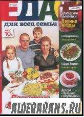 Їжа для всієї родини №7 2009