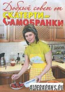 "Добра рада від Скатертини-Самобранки: спецвипуск газети "" Скатертина-Самобранка"" липень 2009"