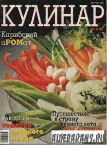 Кулінар № 9 1998