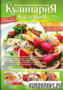 Кулінарія. Колекція № 3 (38) 2008