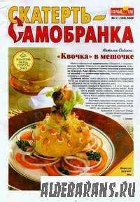 Скатертина-Самобранка №11 2009