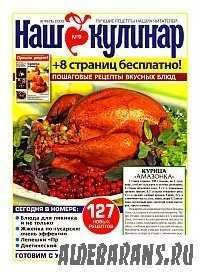 Наш кулінар № 09 2009