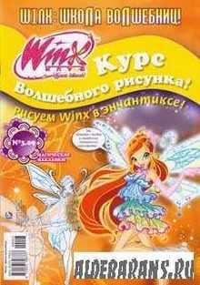 Winx: Школа чарівниць №3 2009