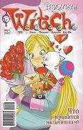 W.I.T.C.H. Чарівниці, №3 2009