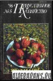 Присадибне господарство №5 1996