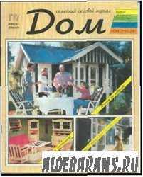 Будинок № 01 1997