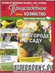 Присадибне господарство №7 2009 липень