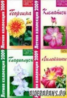 """Збірник спеціальних випусків """"Мої улюблені квіти"""" 2009"""