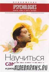 Додаток до журналу Psychologies №40 2009