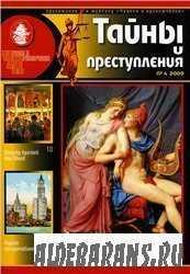 Таємниці й злочину №4 2009
