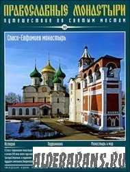 Православні монастирі. Випуск 30. Спасо-евфимиев монастир