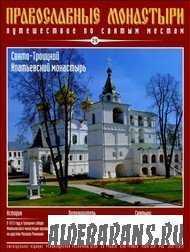 Православні монастирі. Випуск 29. Свято-троїцький Іпатіївський монастир