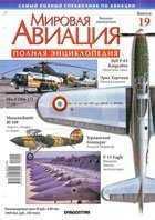 Світова авіація № 19 2009