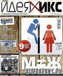 Ідея Ікс №7-8  2009