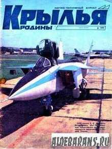 Крила Родини №8 1991