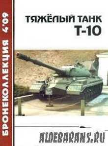 Важкий танк Т-10  [Бронеколлекция №4 2009]