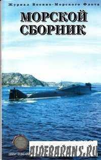 Морський збірник №12 2007