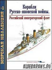 Морська Колекція № 7 - 2009 - Кораблі Російсько-японської війни