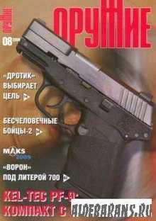 Зброя №8 2009
