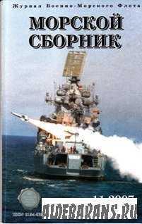 Морський збірник №11 2007