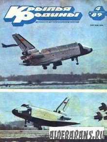 Крила Родини №4 1989