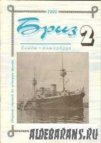 Збірник Бриз №26 1999