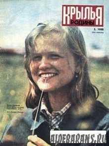 Крила Родини №3 1990