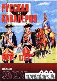 Новий солдат 220 - Російська кавалерія 1725-1763