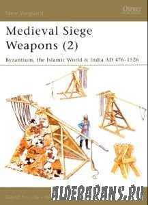Medieval Siege Weapons (2): Byzantium, the Islamic World & India AD 476-152 ...