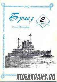 Збірник Бриз №14 1997