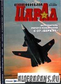 Військовий парад № 2 2000