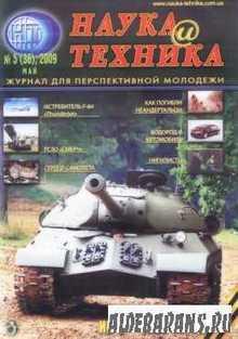 Наука й техніка  №5 2009
