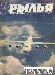 Крила Родини №4 1991