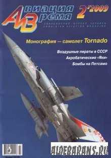 Авіація й час №2 2009