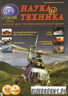 Наука й техніка №4 2009