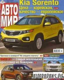 Автомир №32  2009