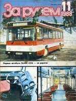 За кермом  №11 1988