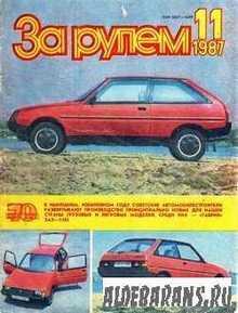 За кермом №11 1987
