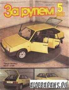 За кермом №5 1987