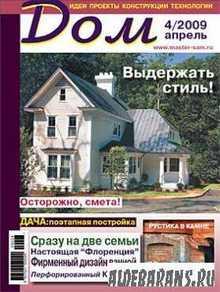 Будинок №4 2009