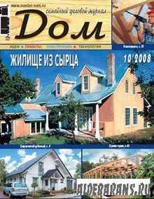 Будинок №10 2008