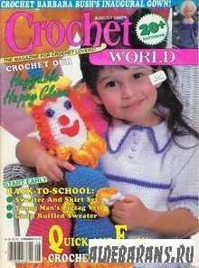 Crochet World №8 1990