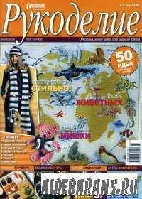 Рукоділля (Єдина рекомендує) № 3 2006