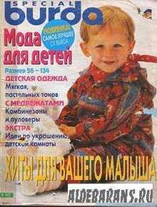 Burda special: мода для дітей 1997