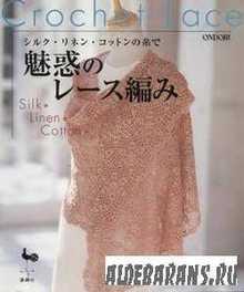 Ondori  Crochet  lace 2004